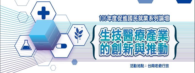 【免費論壇】106年度促進國民就業系列論壇