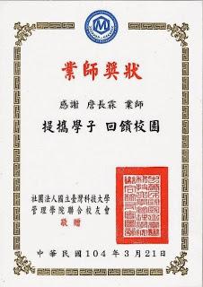 詹長霖獲頒台科大業師獎狀