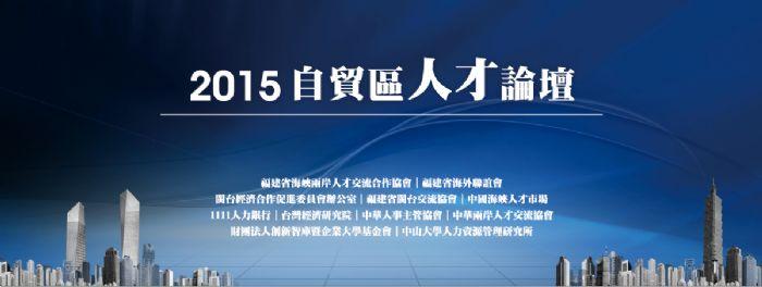 2015海峽兩岸自貿區人才論壇暨青年創業基地推介會說明