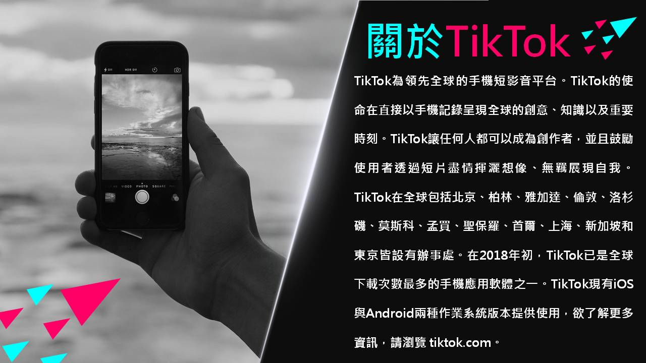 TikTok創作思維與內容規劃-Brenda